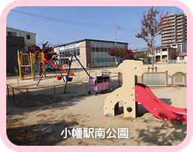 小幡駅南公園